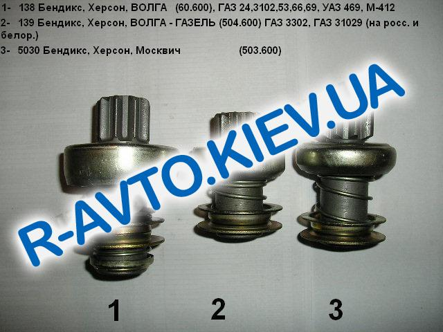 Бендикс Электромаш ВОЛГА - ГАЗЕЛЬ (504.600) ГАЗ 3302, ГАЗ 31029 (на росс. и белор.)