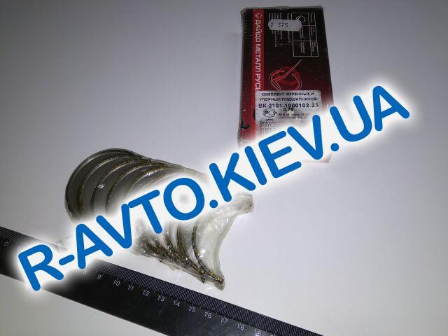 Вкладыши Заволж. ВАЗ 2101 кор. 0,75