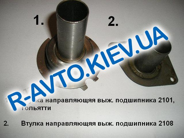 Втулка направляющая выж. подшипника ВАЗ 2108, АвтоВАЗ