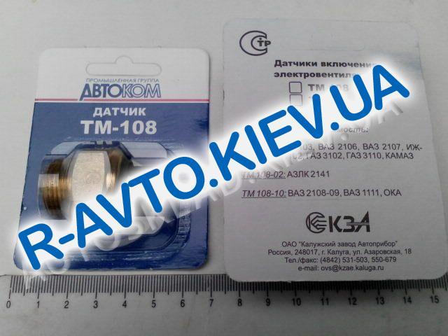 Датчик включения вентилятора Калуга, ВАЗ 2108 (99-94) ТМ108-10 (с реле РС 527)