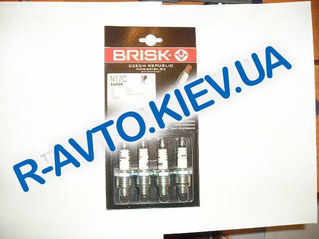 Свечи BRISK SUPER N17С (с короткой юбкой) к-т, Чехия