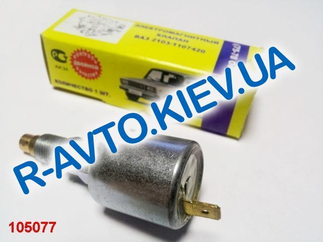 Клапан электромагнитный ВАЗ 2103 Димитровград, в упаковке