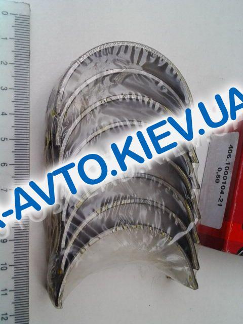 Вкладыши Заволж.  ГАЗ 406 дв. шат. 0,50