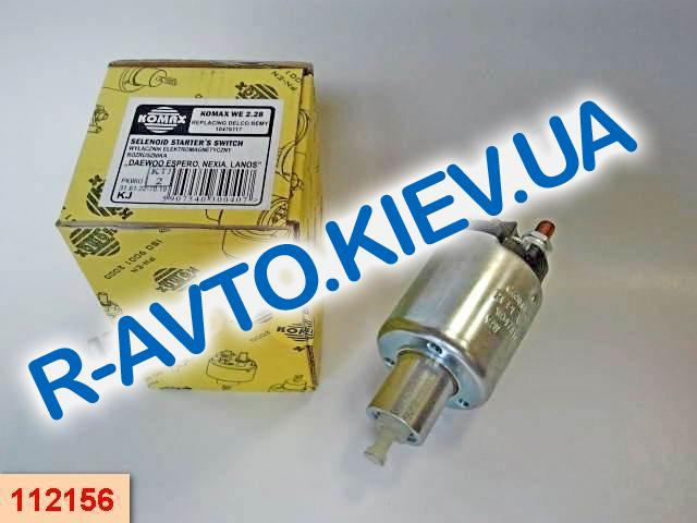 Реле втягивающее KOMAX WE2.28 Lanos 1.5, Nexia, Польша