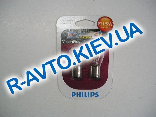 Лампа с цоколем PHILIPS, 12|21|5 (12499VP) Vision Plus, (2 шт. в уп.)