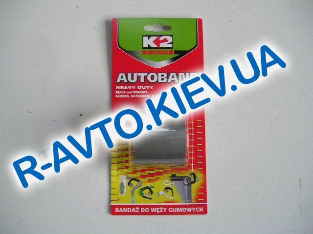 "Лента для ремонта патрубков K2 ""AutoBand"" (5см х 3м)"