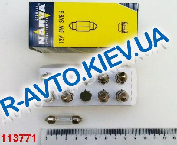 Лампа с цоколем NARVA, 12| 5 C5W 35мм в плафон осв. салона (171253), (10 шт. в уп.)