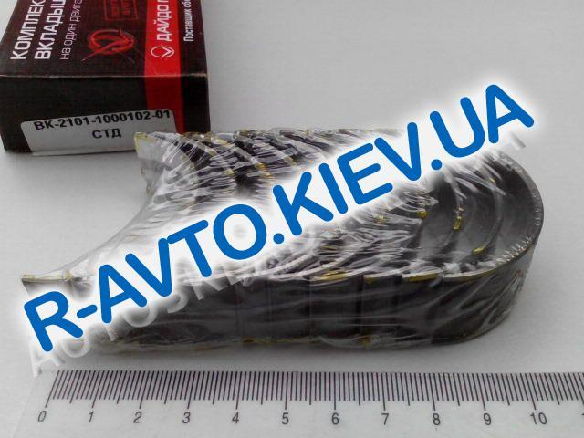 Вкладыши Заволж. (оригинал) ВАЗ 2101 кор. 0,00