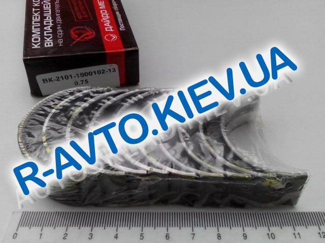 Вкладыши Заволж. (оригинал) ВАЗ 2101 кор. 0,75