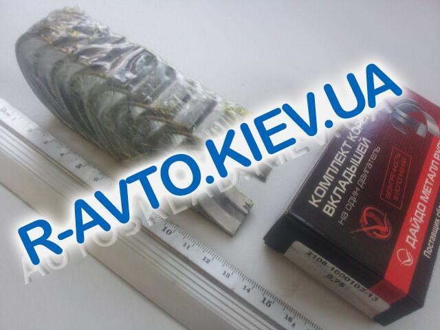 Вкладыши Заволж. (оригинал) ВАЗ 2108 кор. 0,75
