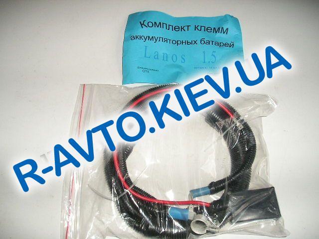 Клеммы (+ -) с проводом Lanos 1.5,1.6 Украина