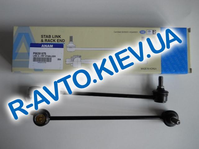Стойка стабилизатора Aveo ANAM Корея 96391875