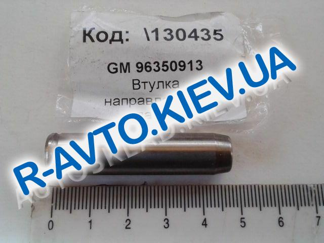 Втулка направл. клапанов 1.5, Корея (ремонт) (96350913) Lanos Nexia Espero