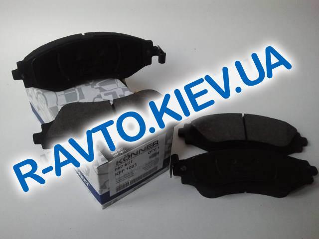 Колодки передние тормозные Konner Lacetti (KPF-1003), в уп-ке