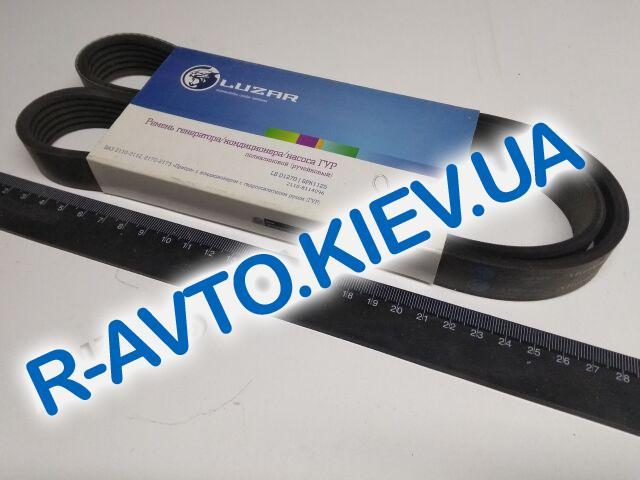 Ремень генератора ручейковый Лузар ВАЗ 2110, 2170 (с ГУР+кондиционер), 6PK 1125 (LB 01270)