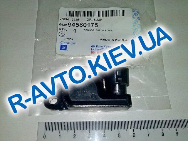 Датчик положения дросс заслонки GM Корея 94580175 Lanos Nexia Aveo Nubira Espero Tacuma Leganza