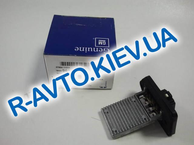 "Резистор добавочный Lanos, ""GM"" Корея (96247452) (мотора печки)"
