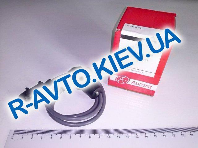 Датчик синхронизации (коленвала) Газель, Волга (СPS-GA3302), AURORA