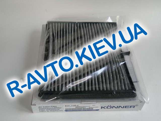 Фильтр салона Lacetti Konner (KCF 7106-C) угольный