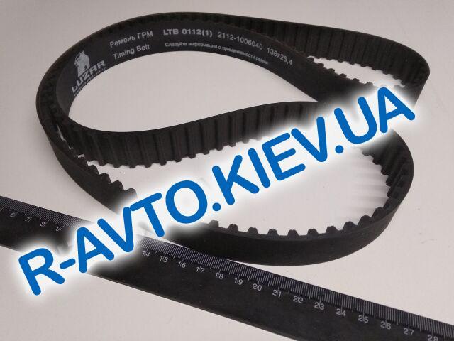 Ремень ГРМ ВАЗ 2110 (16 кл.) Лузар (LTB-0112)