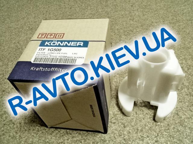 Фильтр топлевный инжектор Konner, Accent с 2007 г. (ITF-1G500)