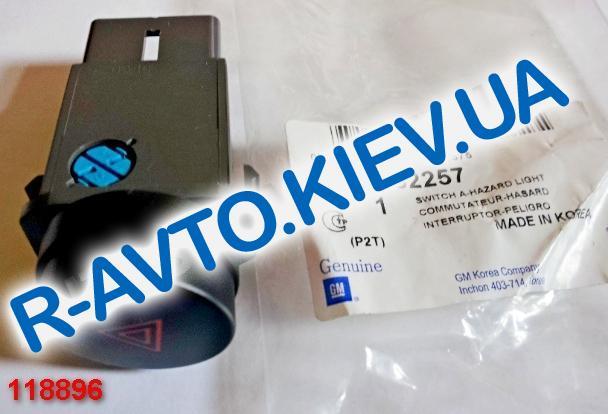 """Включатель аварийной сигнализации Aveo, """"GM"""" Корея (96652257)"""