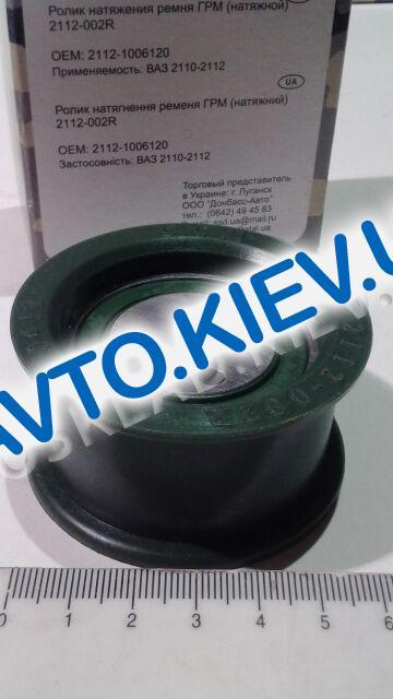"""Ролик натяжной """"ССД"""" ВАЗ 2112 натяжной (2112-002R)"""