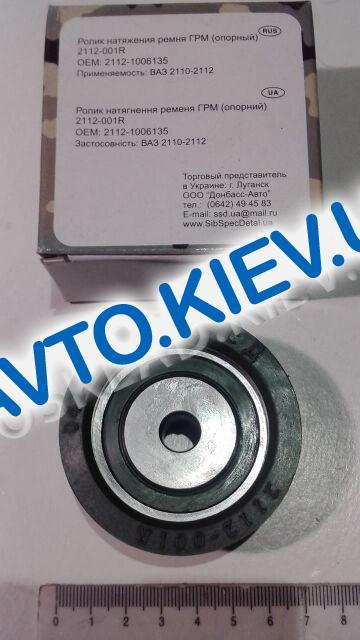 """Ролик натяжной """"ССД"""" ВАЗ 2112 опорный (2112-001R)"""