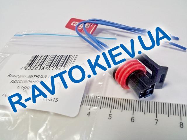 Фишка (разъем проводки) с проводом   CARGEN (Россия) датчика положения дроссельной заслонки (АХ-315)