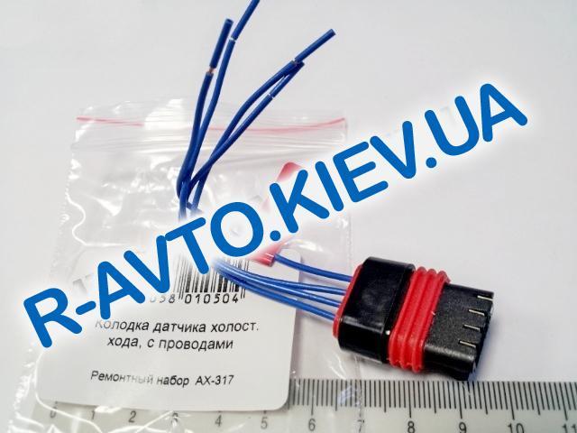 Фишка (разъем проводки) с проводом   CARGEN (Россия) регулятора холостого хода (АХ-317)