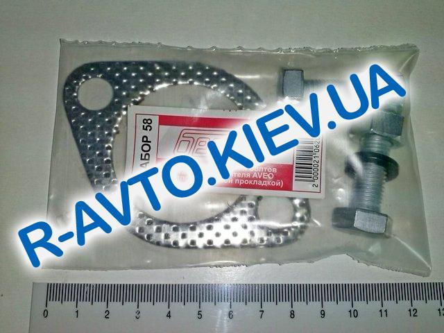 Прокладка глушителя (резонатора), Aveo Lacetti, Россия (с болтами, гайками, гроверами) 58p