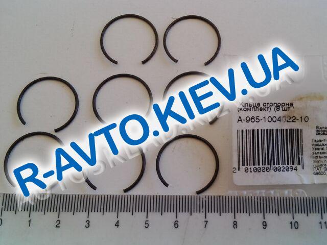 Кольцо стопорное поршнего пальца Таврия, АвтоЗАЗ (к-т 8 шт.) (965-1004022-10)