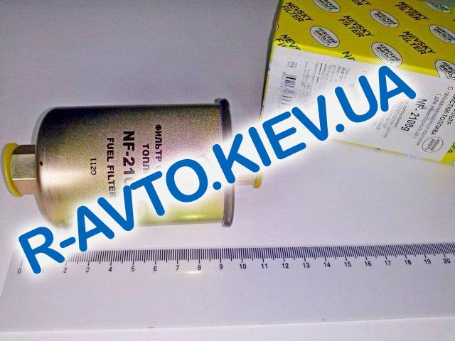 """Фильтр топливный инжектор """"Невский"""", Nexia (NF-2108g) металл. корпус"""