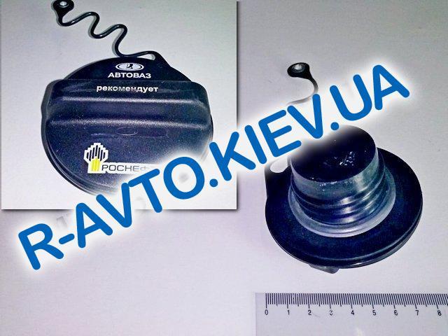 Крышка бензобака ВАЗ 2110 штатная Россия с клапаном