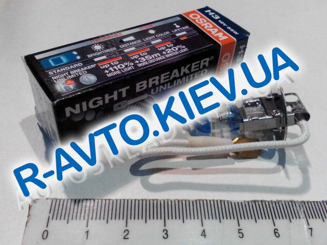 Лампа OSRAM H3 12v 55w Night Breaker Unlimited (+ 110 %) (1 шт.) (64151 NBU)(противотуманка)