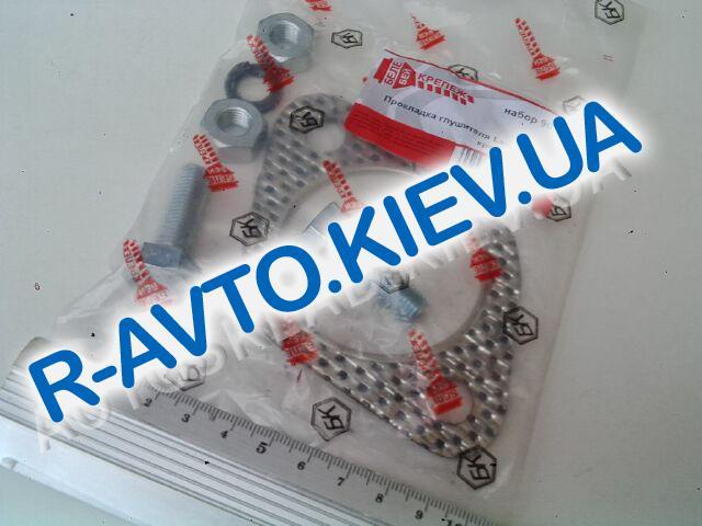 Прокладка глушителя (резонатора) Lanos 1.4, Россия (с болтами, гайками, гроверами)