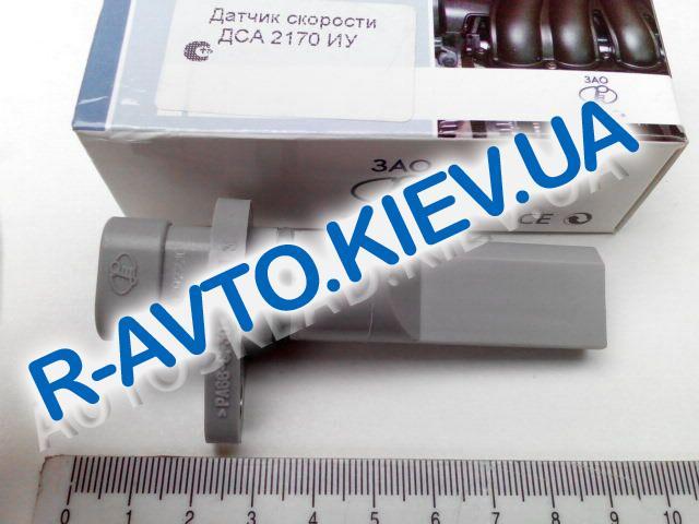 """Датчик скорости ВАЗ 2170, """"Пегас"""" Кострома (2170-3843010)"""