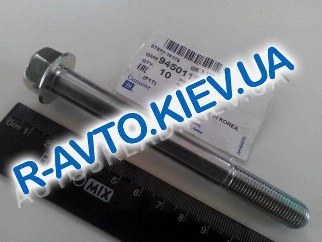 "Болт сайлентблока задней балки Aveo, ""GM"" Корея (94501157)"