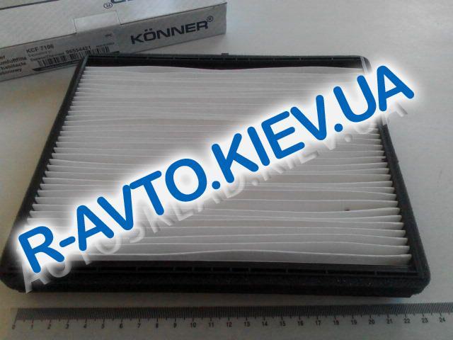 Фильтр салона Lacetti, Konner (KCF-7106)