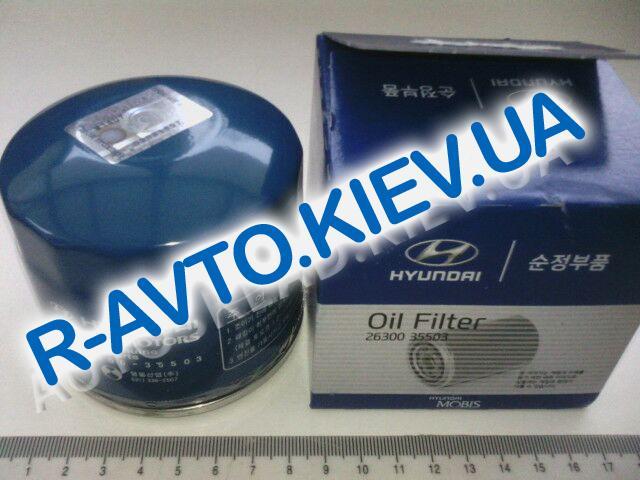 Фильтр масляный Hyundai KIA MOBIS 2630035503