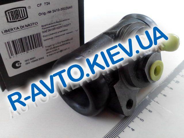 Цилиндр задний тормозной ГАЗ 2410 штуц 10 Trialli CF 724