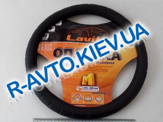 """Чехол рулевого колеса Lavita (26-23825-1-M) """"M"""" (ВАЗ 2108-09, Lanos)"""