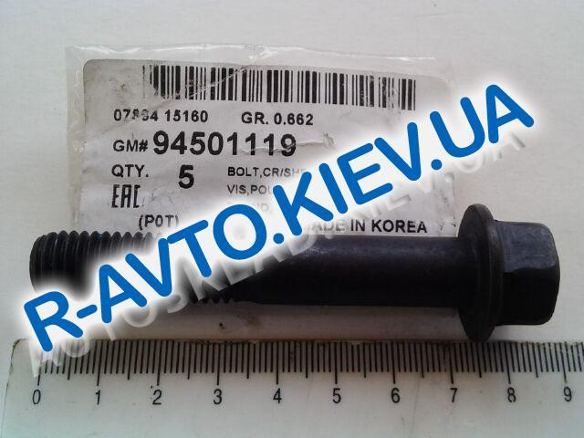 "Болт шкива коленвала ""GM"" Корея (94501119) 72 мм 1.6 Lanos Aveo Nexia Tacuma Leganza"