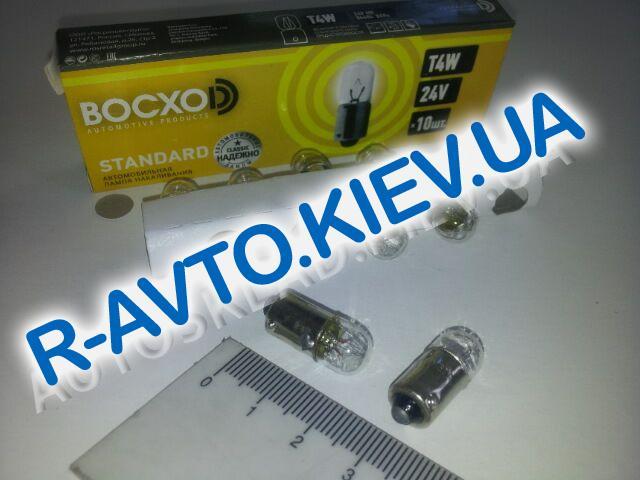 Лампа с цоколем BOCXOD, 24| 4 (84404), (10 шт. в уп.)