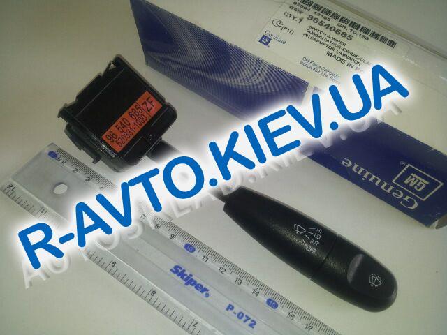 """Рычаг (на тубус) переключения стеклоочистителя Aveo, """"GM"""" Корея (96540685)"""