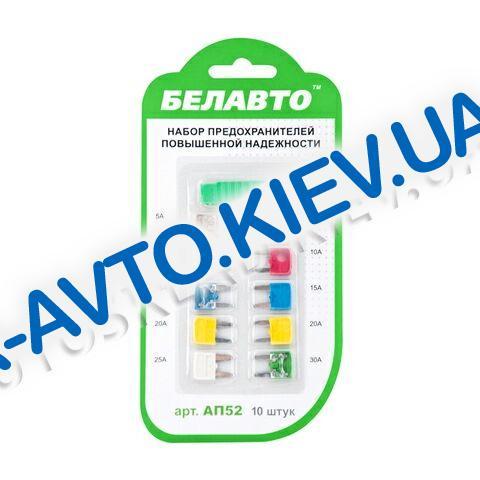 Предохранители БЕЛАВТО AP52 (плоские) МИНИ, к-т 10 шт.