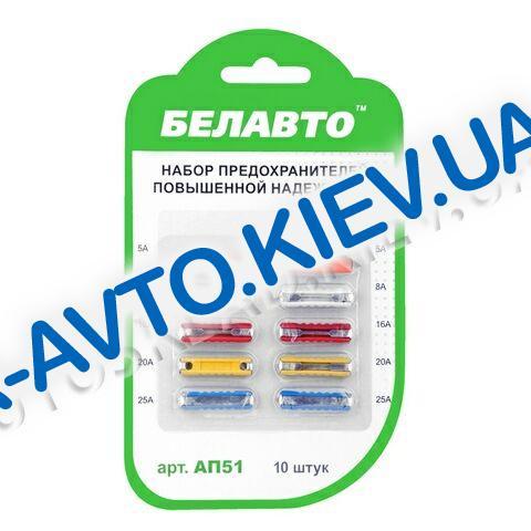 Предохранители БЕЛАВТО АP51 8-25А, к-т 10 шт. (блистер)