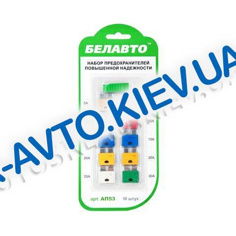 Предохранители БЕЛАВТО АP53 (плоские) к-т 10 шт.