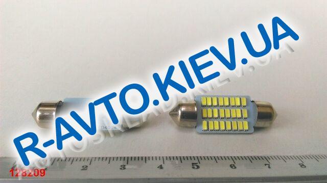 Лампа светодиод с|ц 12V 36 мм AC 24SMD (40 х 14) белая