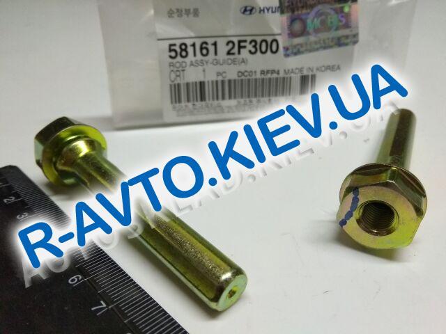 Палец суппорта Hyundai|KIA, MOBIS (581612F300) передий